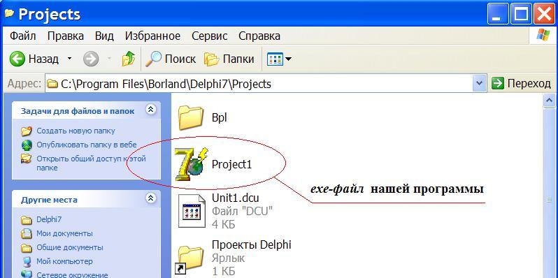 Exe-файл программы