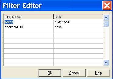 Маска текстовых файлов